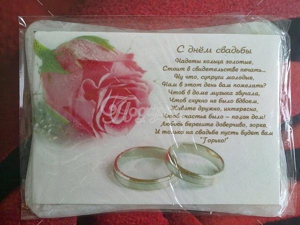 Поздравления со свадьбой в стихах с подарками