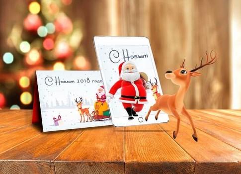 Подарок к Новому году Волшебная открытка