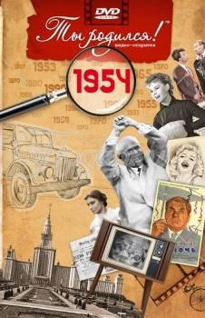 1954 год