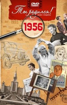 1956 год