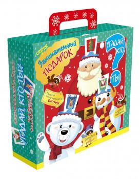 Новогодний подарок со сладостями Угадай, кто ты