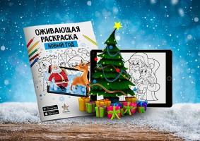 Новогодний подарок книжка раскраска с игрой  Волшебная раскраска