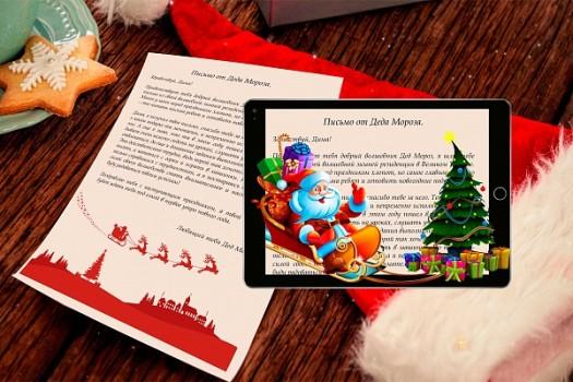 Новогодний подарок Письмо от Деда Мороза