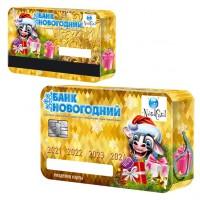 Новогодний подарок Банковская карта