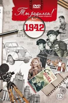 1942 год