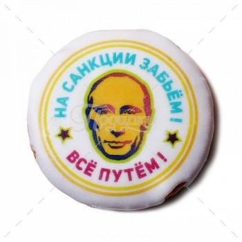 """""""ВСЁ ПУТЁМ!"""" шт"""