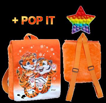 Рюкзак/планшет Тигрята с игрушкой антистресс