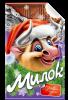 Подарок новогодний символ года Милок